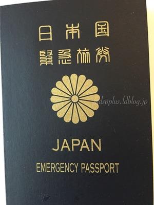 海外旅行先で旅券をなくしたときにやるべき3つのこと