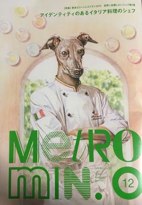 メトロミニッツ「アイデンティティのあるイタリア料理のシェフ」を読み解く