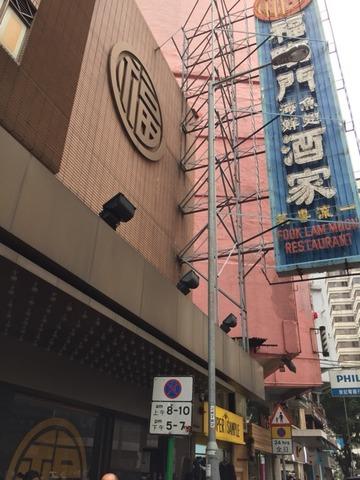 福臨門(香港・湾仔)
