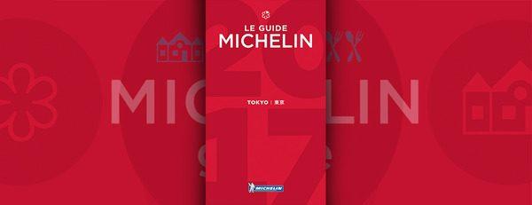 ミシュランガイド東京10年、2017発表。と雑感