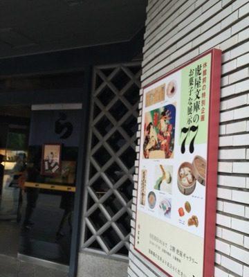 「虎屋文庫のお菓子な展示77」を見に行く