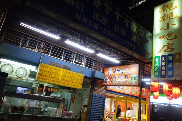 その店独自であるもの(親親小吃店(台北))