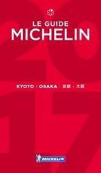 「ミシュランガイド京都・大阪2017」「奈良特別版2017」10/18発表。と雑感