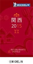 「ミシュランガイド関西2015」10/20発表。と雑感