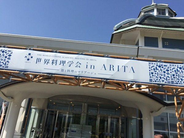 世界料理学会in ARITAで語られたこと① 器(うつわ)編