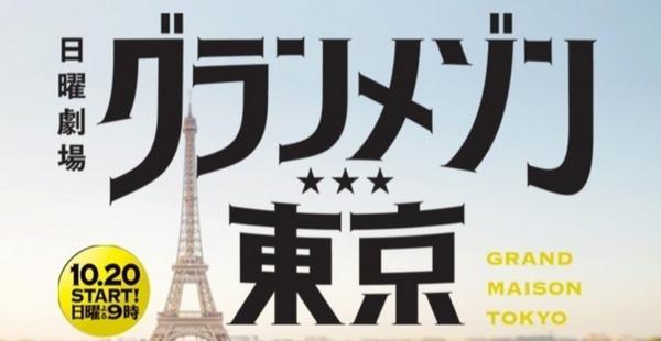 日曜劇場「グランメゾン東京」第1~11回見どころ解説・まとめ