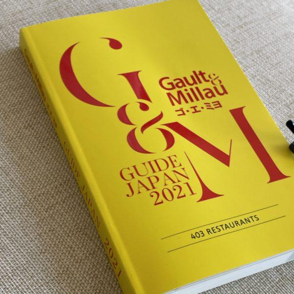 Gault & Millau Japan2021を読み解く コロナに揺れた5年目のゴ・エ・ミヨ