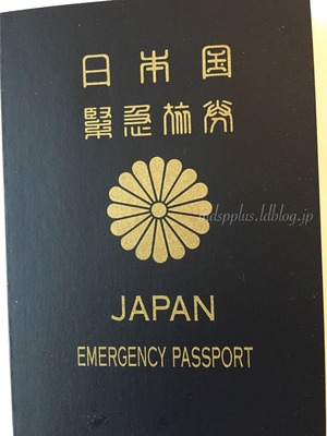 Emargency_passport_of_Japan