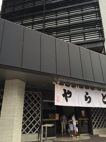 toraya_entrance