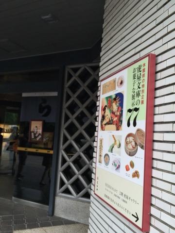 toraya_tenji