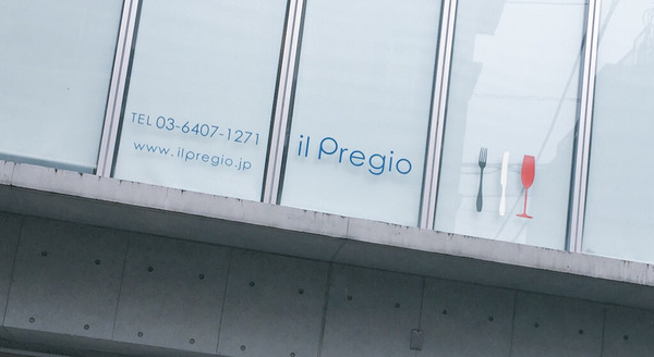 ilPregio_entrance