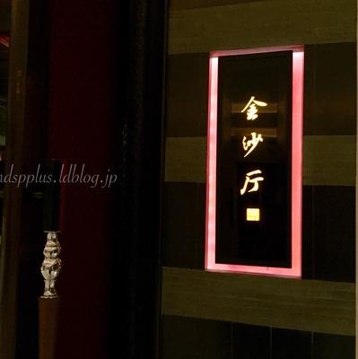 Jinsha_Hangzhou_entrance