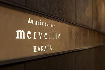 Merveille_hakata_entrance