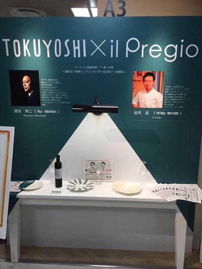 isetan_TOKUYOSHI_ilPredgio